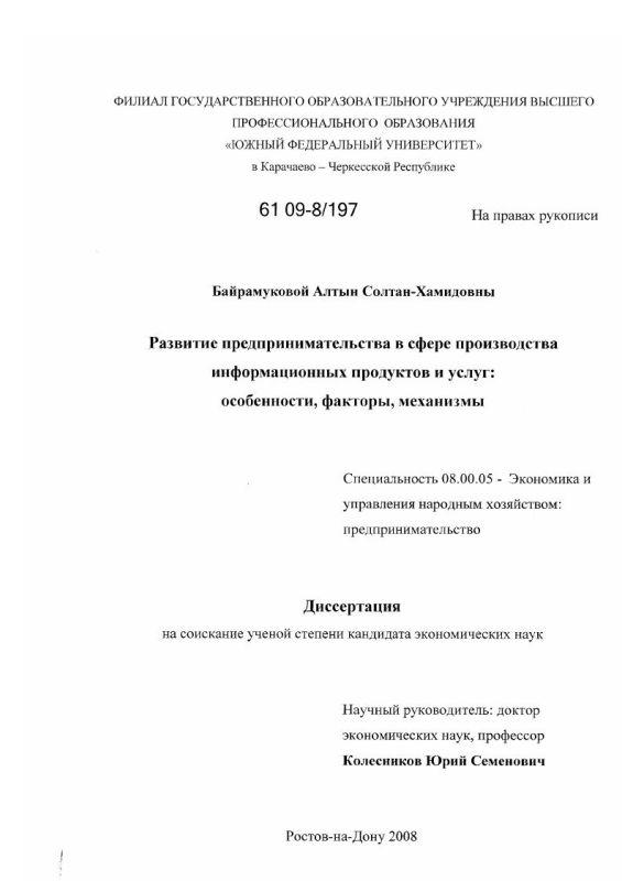 Титульный лист Развитие предпринимательства в сфере производства информационных продуктов и услуг: особенности, факторы, механизмы