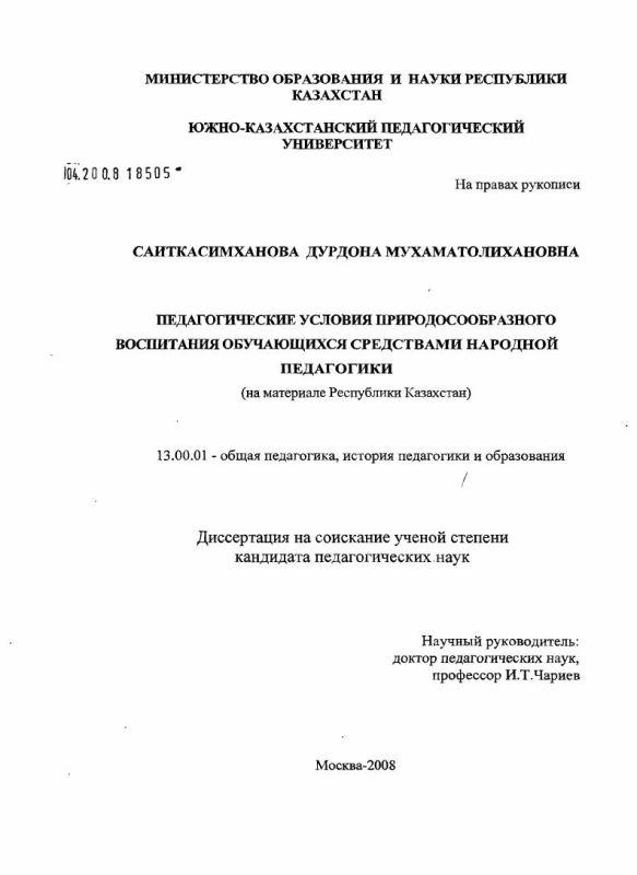 Титульный лист Педагогические условия природосообразного воспитания обучающихся средствами народной педагогики : на материале Республики Казахстан