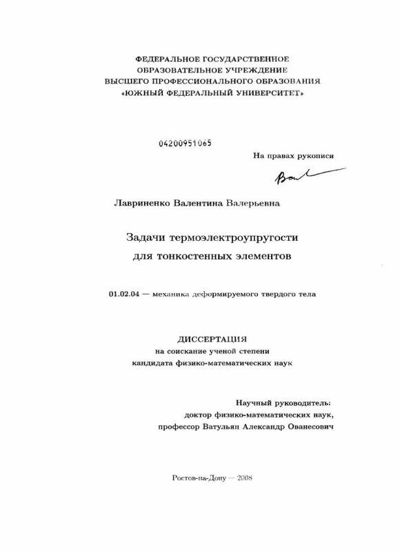 Титульный лист Задачи термоэлектроупругости для тонкостенных элементов
