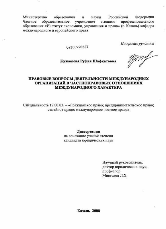 Титульный лист Правовые вопросы деятельности международных организаций в частноправовых отношениях международного характера