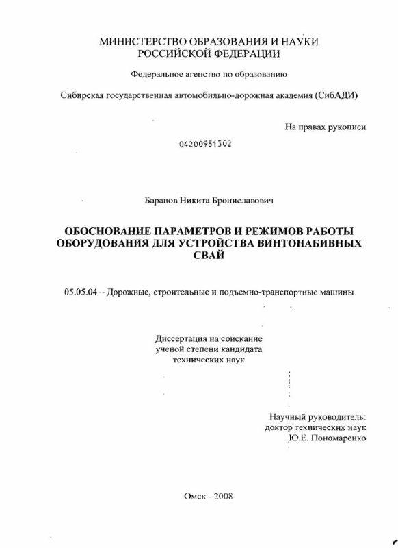 Титульный лист Обоснование параметров и режимов работы оборудования для устройства винтонабивных свай