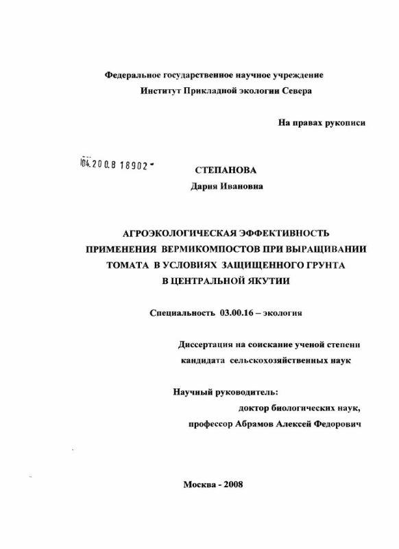 Титульный лист Агроэкологическая эффективность применения вермикомпостов при выращивании томата в условиях защищенного грунта в Центральной Якутии