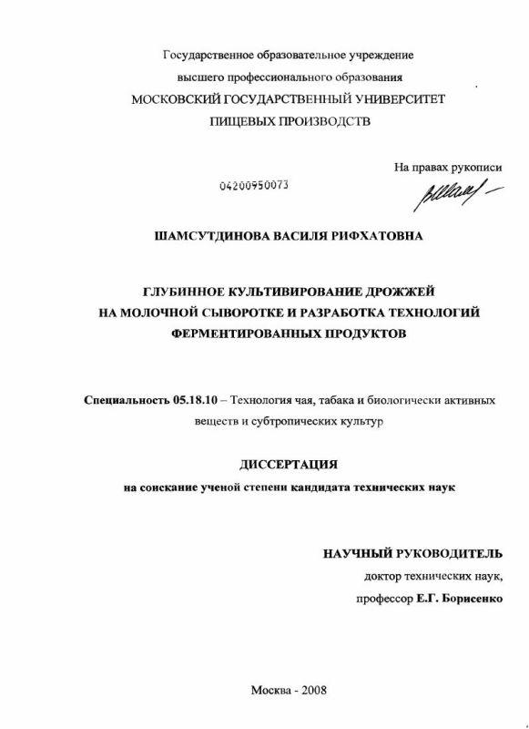 Титульный лист Глубинное культивирование дрожжей на молочной сыворотке и разработка технологий ферментированных продуктов