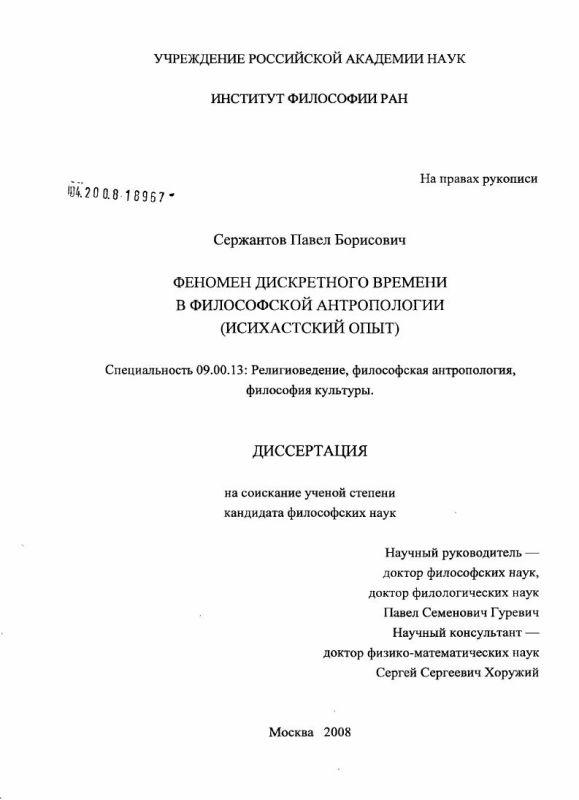 Титульный лист Феномен дискретного времени в философской антропологии : исихастский опыт