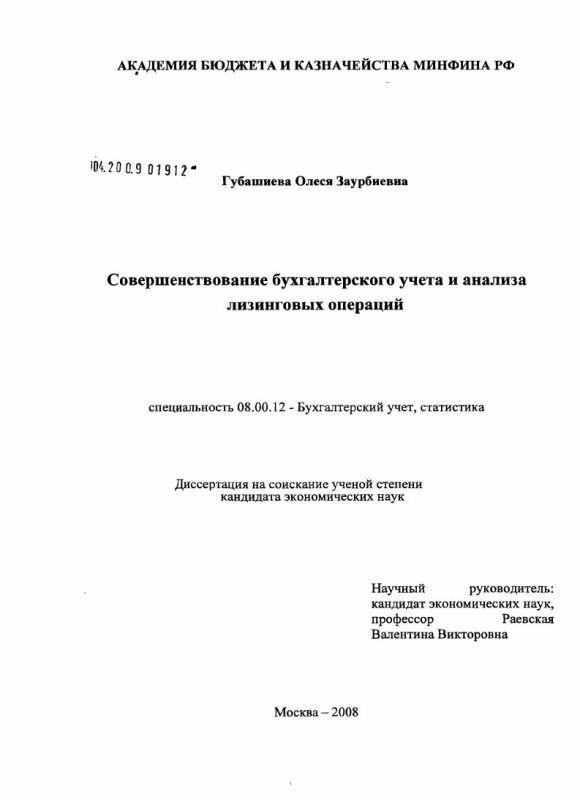 Титульный лист Совершенствование бухгалтерского учета и анализа лизинговых операций