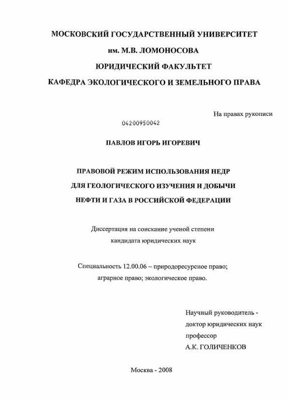 Титульный лист Правовой режим использования недр для геологического изучения и добычи нефти и газа в Российской Федерации