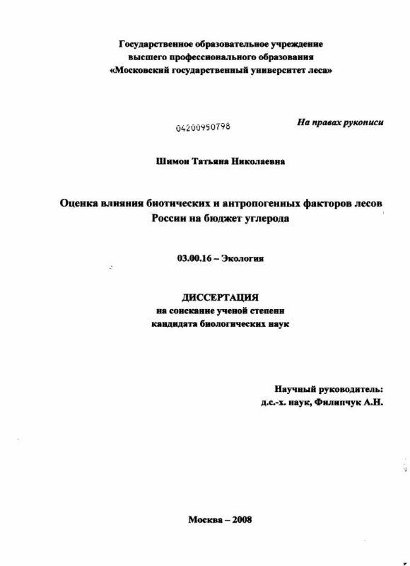 Титульный лист Оценка влияния биотических и антропогенных факторов лесов России на бюджет углерода