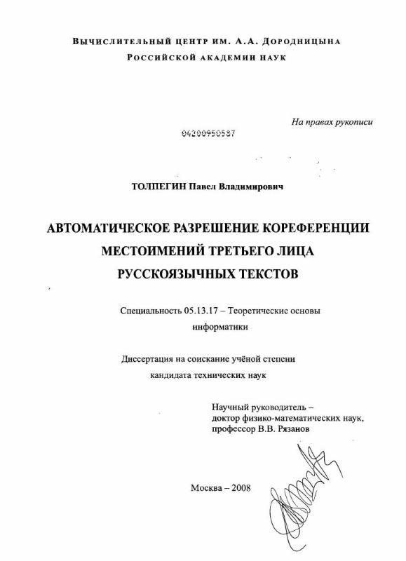 Титульный лист Автоматическое разрешение кореференции местоимений третьего лица русскоязычных текстов
