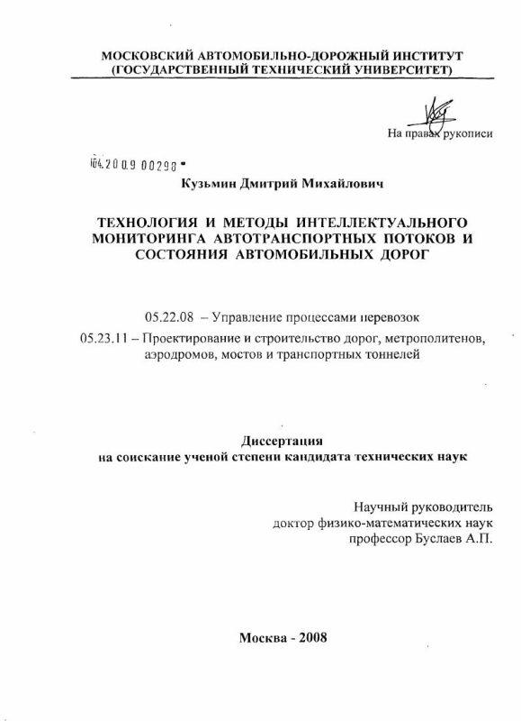 Титульный лист Технология и методы интеллектуального мониторинга автотранспортных потоков и состояния автомобильных дорог