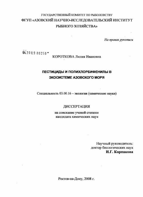 Титульный лист Пестициды и полихлорбифенилы в экосистеме Азовского моря