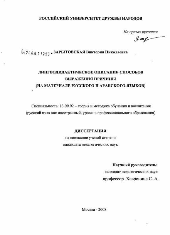 Титульный лист Лингводидактическое описание способов выражения причины : на материале русского и арабского языков