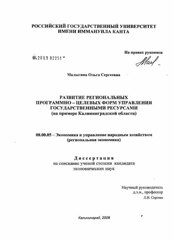 Титульный лист Развитие региональных программно-целевых форм управления государственными ресурсами : на примере Калининградской области