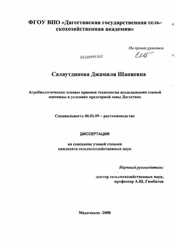 Титульный лист Агробиологические основы приемов технологии возделывания озимой пшеницы в условиях предгорной зоны Дагестана