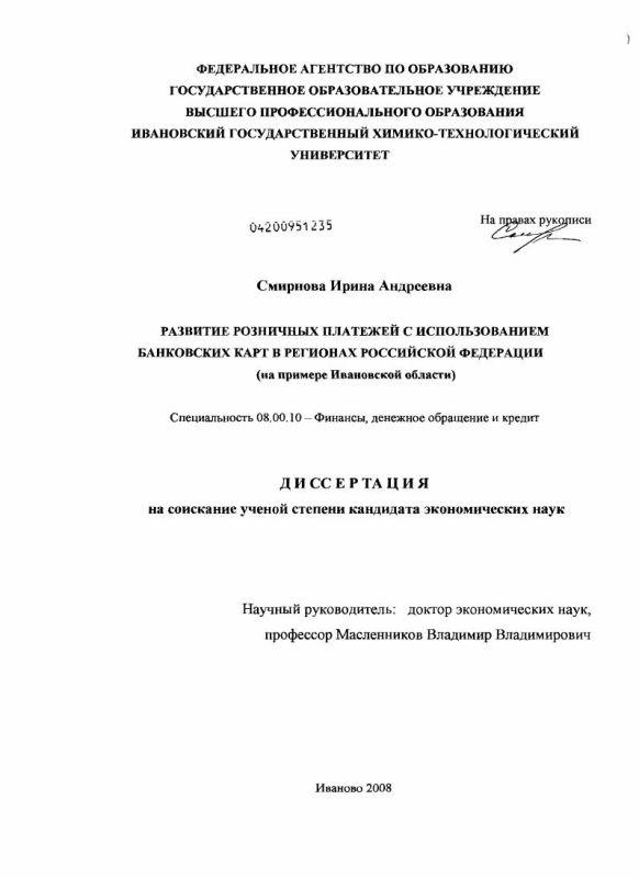Титульный лист Развитие розничных платежей с использованием банковских карт в регионах Российской Федерации : на примере Ивановской области