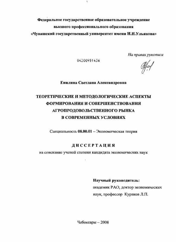 Титульный лист Теоретические и методологические аспекты формирования и совершенствования агропродовольственного рынка в современных условиях