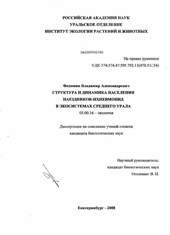 Титульный лист Структура и динамика населения наездников-ихневмонид в экосистемах Среднего Урала