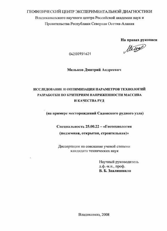 Титульный лист Исследование и оптимизация параметров технологий разработки по критериям напряженности массива и качества руд : на примере месторождений Садонского рудного узла