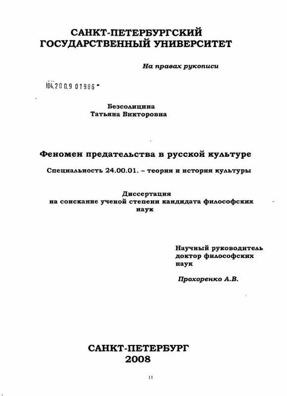 Титульный лист Феномен предательства в русской культуре