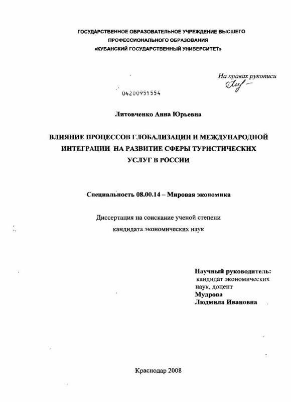 Титульный лист Влияние процессов глобализации и международной интеграции на развитие сферы туристических услуг в России