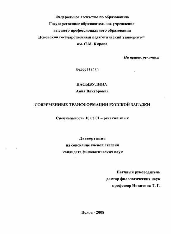 Титульный лист Современные трансформации русской загадки