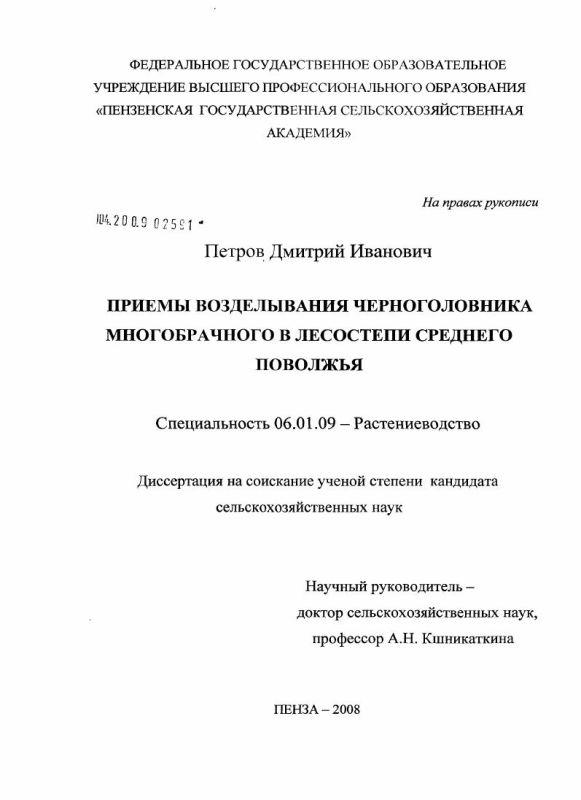 Титульный лист Приемы возделывания черноголовника многобрачного в лесостепи Среднего Поволжья