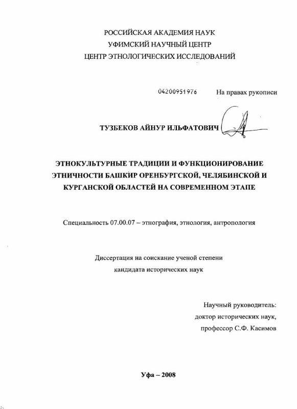 Титульный лист Этнокультурные традиции и функционирование этничности башкир Оренбургской, Челябинской и Курганской областей на современном этапе