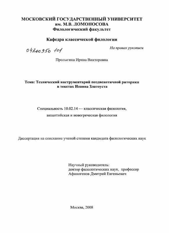 Титульный лист Технический инструментарий позднеантичной риторики в текстах Иоанна Златоуста