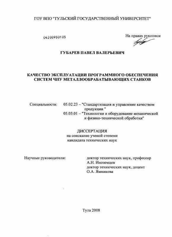 Титульный лист Качество эксплуатации программного обеспечения систем ЧПУ металлообрабатывающих станков