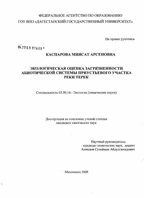 Титульный лист Экологическая оценка загрязненности абиотической системы приустьевого участка реки Терек