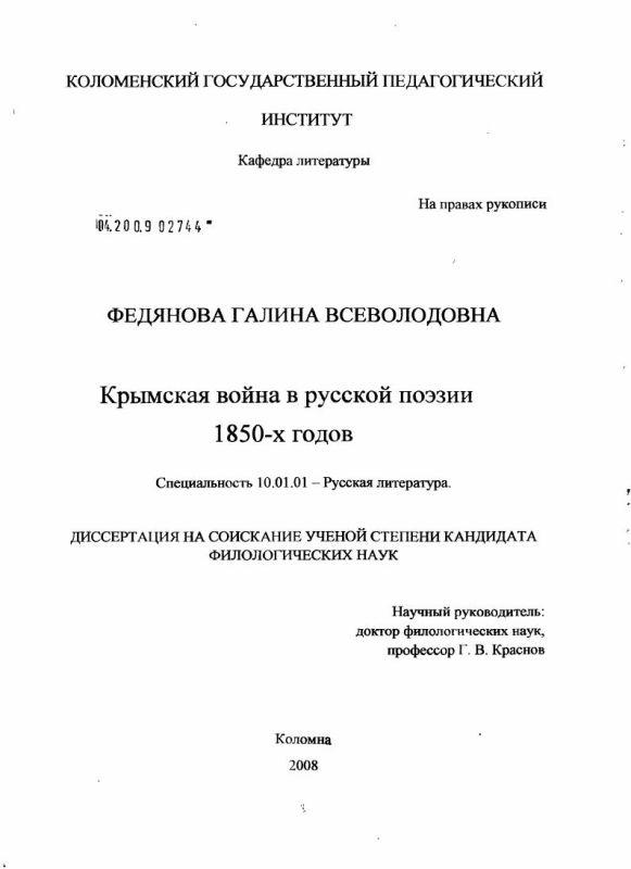 Титульный лист Крымская война в русской поэзии 1850-х годов