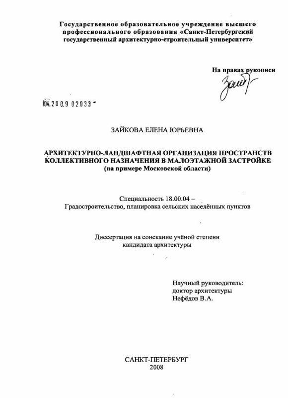 Титульный лист Архитектурно-ландшафтная организация пространств коллективного назначения в малоэтажной застройке : на примере Московской области