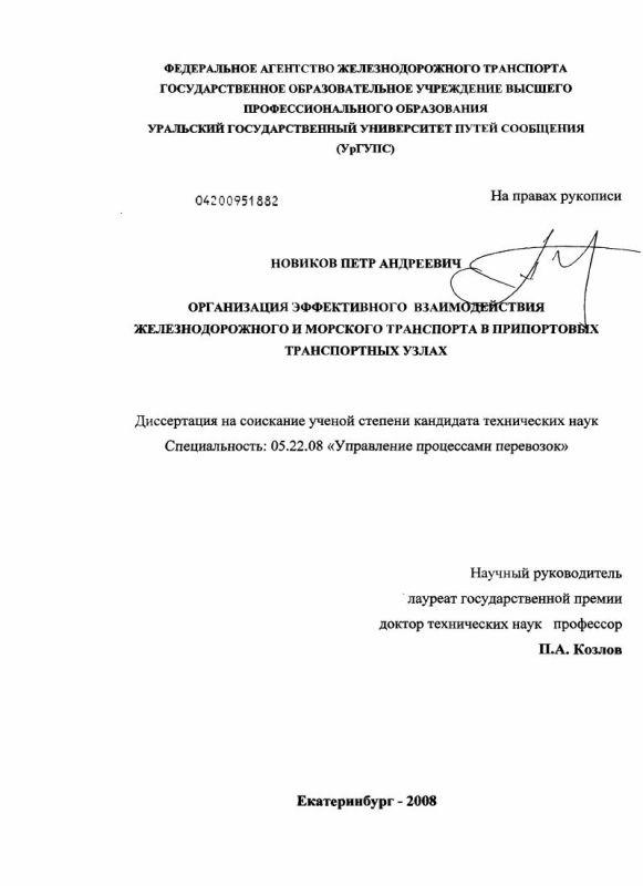 Титульный лист Организация эффективного взаимодействия железнодорожного и морского транспорта в припортовых транспортных узлах