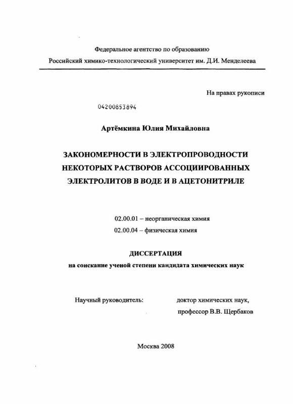 Титульный лист Закономерности в электропроводности некоторых растворов ассоциированных электролитов в воде и в ацетонитриле