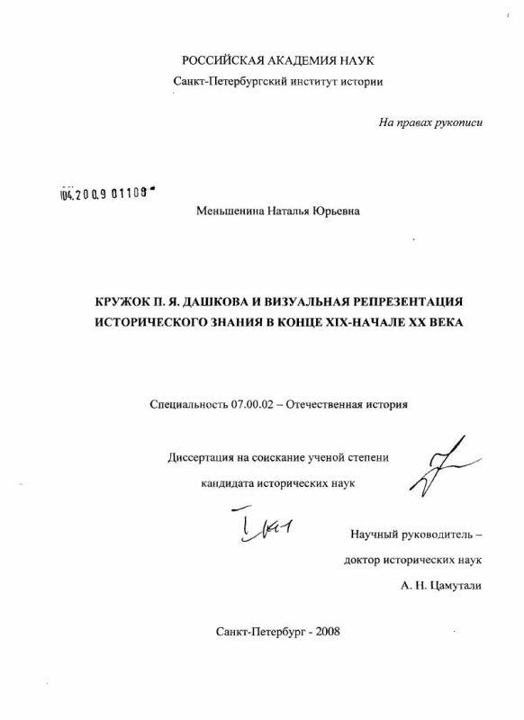 Титульный лист Кружок П.Я. Дашкова и визуальная репрезентация исторического знания в конце XIX-начале XX века