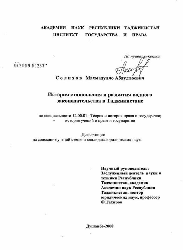 Титульный лист История становления и развития водного законодательства в Таджикистане
