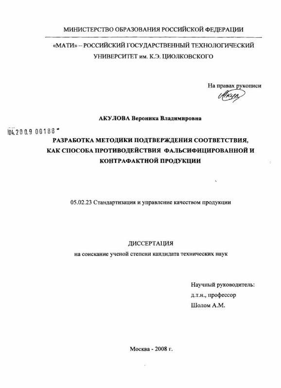 Титульный лист Разработка методики подтверждения соответствия, как способа противодействия фальсифицированной и контрафактной продукции