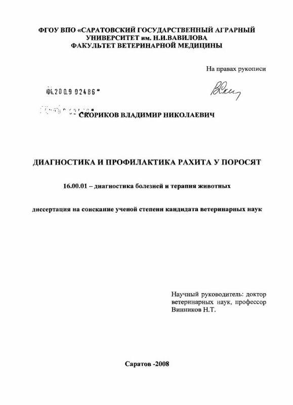 Титульный лист Диагностика и профилактика рахита у поросят