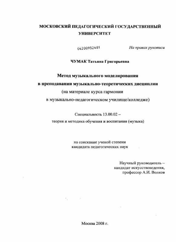 Титульный лист Метод музыкального моделирования в преподавании музыкально-теоретических дисциплин : на материале курса гармонии в музыкально-педагогическом училище/колледже