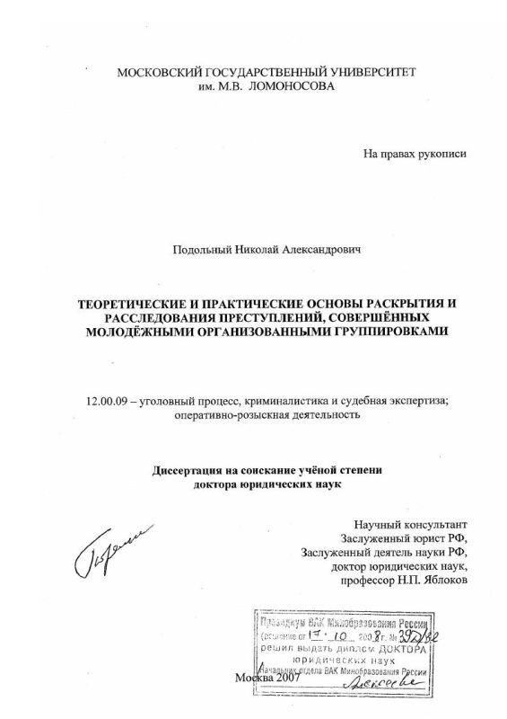 Титульный лист Теоретические и практические основы раскрытия и расследования преступлений, совершённых молодёжными организованными группировками