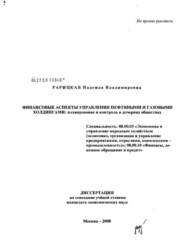 Титульный лист Финансовые аспекты управления нефтяными и газовыми холдингами: планирование и контроль в дочерних обществах