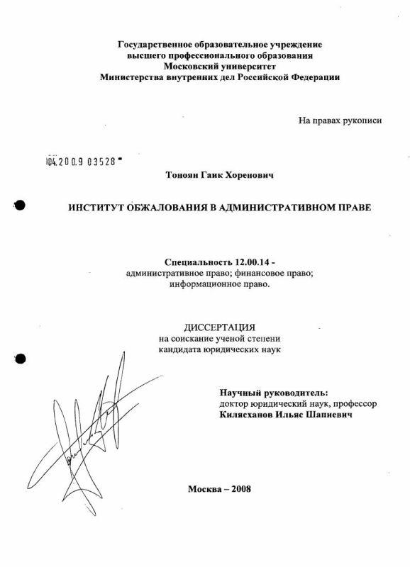 Титульный лист Институт обжалования в административном праве