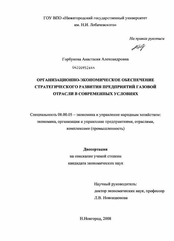 Титульный лист Организационно-экономическое обеспечение стратегического развития предприятий газовой отрасли в современных условиях