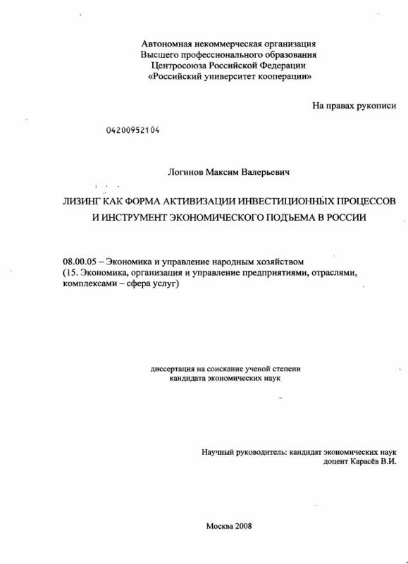 Титульный лист Лизинг как форма активизации инвестиционных процессов и инструмент экономического подъема в России