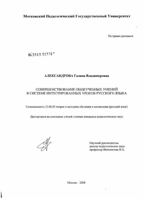 Титульный лист Совершенствование общеучебных умений в системе интегрированных уроков русского языка