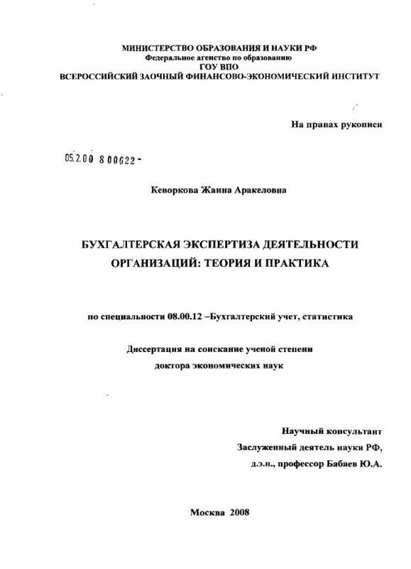 Титульный лист Бухгалтерская экспертиза деятельности организаций : теория и практика