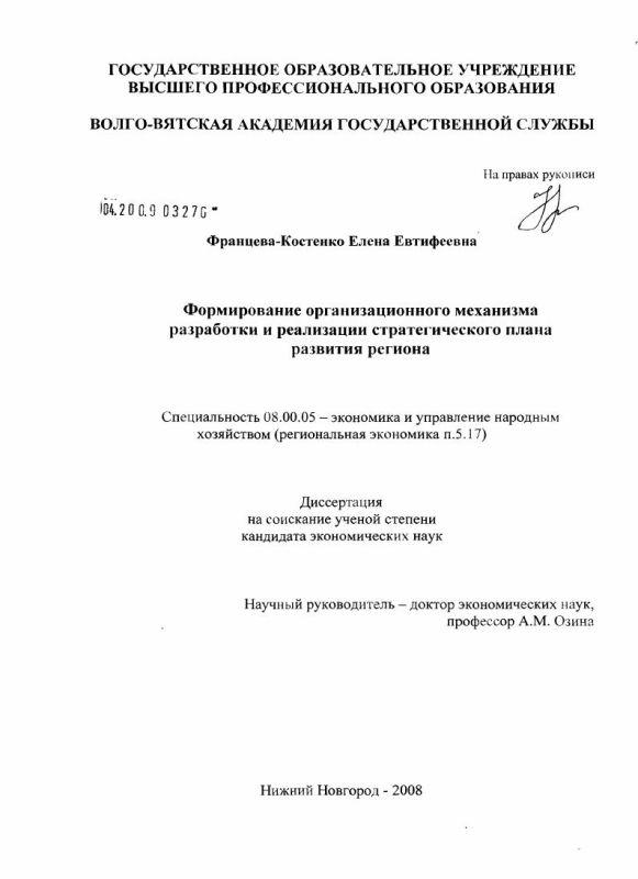 Титульный лист Формирование организационного механизма разработки и реализации стратегического плана развития региона