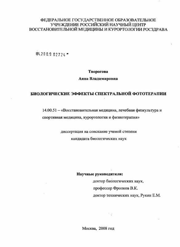 Титульный лист Биологические эффекты спектральной фототерапии