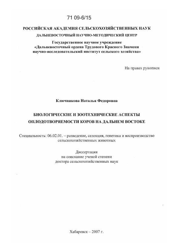 Титульный лист Биологические и зоотехнические аспекты оплодотворяемости коров на Дальнем Востоке
