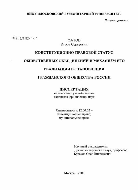 Титульный лист Конституционно-правовой статус общественных объединений и механизм его реализации в становлении гражданского общества России