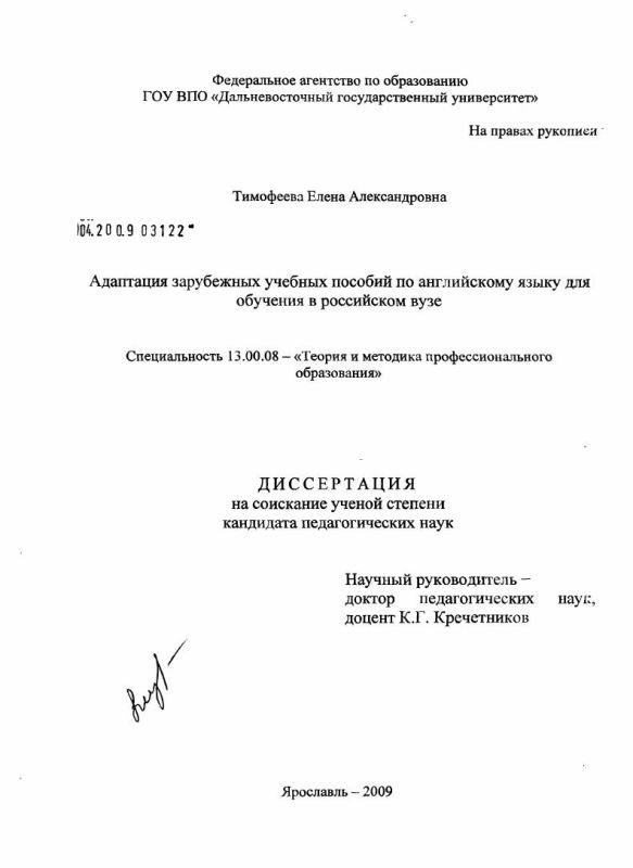 Титульный лист Адаптация зарубежных учебных пособий по английскому языку для обучения в российском вузе